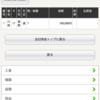 薄給男が川崎メインに10万円賭けたみたいだよ。