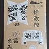 読書カフェ 滴塾 vol.24 『愛と欲望の雑談』を読む