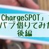 【話題】今後注目のモバイルバッテリー貸し出しサービス「Charge spot」とは一体?(後編)