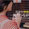 【無料】神様とつながる古神道の教え