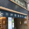 笹かまの名付け親「阿部蒲鉾店」で笹かまの歴史と新世代のかまぼこに出会った