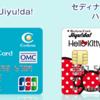 年会費無料の「セディナカードJiyu!da!」発行で合計16000円分のポイントがもらえます!