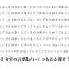 【脳トレ】「言葉探しクイズ②」無料プリント