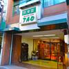 管楽器専門店ミュージックライフTAO 広島市南区的場町