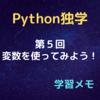 【Python独学】第5回 変数を使ってみよう!