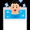 暑い夏は38度の風呂に40分入る!風呂の読書は進む?