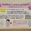 mother's  piece  project~お母さんのカケラ~