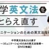 「中学英文法をとらえ直す~コミュニケーションのための英文法指導~」DVD発売!