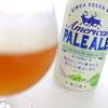 ヤッホーブルーイングが銀河高原ビールの全株式を譲り受け!