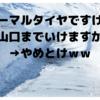 登山口までノーマルタイヤで行けますか?→やめとけwww
