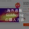 海外通販GeekBuyingの購入方法。英語で住所を入力する詳細を解説!