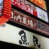 高円寺の夜の雑踏と店ぶれを記録に残す-南口東側ガード下
