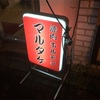 【ロース一択!】御茶ノ水・神保町にある「焼肉ランド マルタケ」は、そんなに混んでないコスパの良い焼肉屋さんですよ!