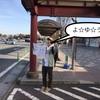 ヒッチハイクで伊香保温泉まで行ってみたら心も体も温まった(PART2)