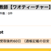 【ハピタス】オンラインの家庭教師 資料請求で500pt(500円)♪