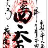東大寺 戒壇堂・二月堂の御朱印(奈良市)〜眉根を寄せて何を見る広目天