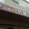 沖縄にある台湾料理屋さん小吃「花蓮」KARENを紹介します!