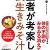 (最強の一品)医者が考案した「長生きみそ汁」 小林弘幸、楽天市場で購入するならココ