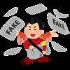 【デマ涅槃】ツイフェミ涅槃<『(実例ないけど)松山せいじは障がい者や女性を差別している!!(証拠無し)』【誹謗中傷】