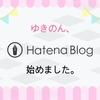 ブログを書いてる人を理解できない私がブログを始めた理由