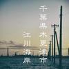 日本の絶景?それとも…?千葉県木更津市にある江川海岸に行ってみた!