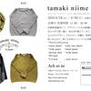 tamaki niime 展 9月24日(火)から開催致します