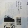 対談「つげ式生活の最近」(つげ義春・正津勉)を読む