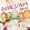 【コミック】第23回手塚治虫文化賞、マンガ大賞は有間しのぶさんの「その女、ジルバ」に決定しました