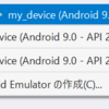 Xamarin.AndroidでARCoreのサンプルを動かす