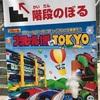 トミカ プラレール博inTOKYOに行ってきた!イベント記念品を買おう!アトラクションは激混み!待ち時間がすごすぎる!2017
