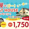平屋でゴー!FLAT HOUSE(フラットハウス)キャンペーン!