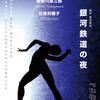 勅使川原三郎 シアターΧ公演 『銀河鉄道の夜』