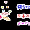 【祝】焼けた刀である燭台切光忠が『日本刀』として正式に登録された