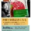 2020.3.19(木)『沖縄で新聞記者になる』新刊記念トーク
