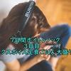 【3日目】7日間ボイトレノック~ミックスボイス定食ごはん大盛りで!!~