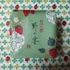 かわいい和菓子 源吉兆庵の春を感じる苺の和菓子「野の宴」