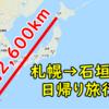 【片道2600km】札幌から日帰りで石垣島へ行ってみた