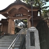 あの「温泉寺や誓欣院」さんまで徒歩7分。「子宝の松」は立派です。一軒家貸切/源泉付き/熱海温泉ハウスから「お寺さん巡り」できます。