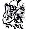 【石狩市のコーチング】コーチングカフェ『夢超場』 閉店前の一言❕Vol.209『嫌な⁉️ダメな⁉️ところって?σ(^_^;)?』
