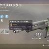 【Destiny2】マスターワーク解禁!マスターワークのコアの入手方法