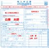【完全版】日本政策金融公庫の融資申込はこれを読めば大丈夫!書類解説とオリジナルテンプレートの紹介!