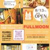 【新店舗】帯広市*大人気のキッチンカー「なつぞらケバブ」がcafeWでFULLMOON(フルムーン)としてOPEN
