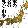 🌈76)─1─日本の地名には多様文化・言霊・神話・物語が詰まっている。~No.130No.131