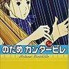 のだめカンタービレ 13 /二ノ宮知子