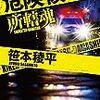 「読書感想」【危険領域: 所轄魂】笹本 稜平著 書評