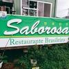 倉敷ブラジル料理店 サボロザに行って来ました!