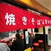 「焼きそばは飲み物。ニュー新橋ビル店」独特な食感の太麺と自然な甘味のソースが面白い店