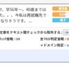 ワードプレスでGoogleアドセンス審査追加申請するも3連続撃沈中、過去記事のリライト版はダメ!?