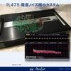 オーディオと電源回路 (PL475 カスタム)
