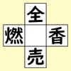 【脳トレ】漢字穴埋め 417問目